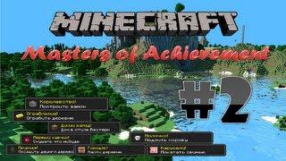 Minecraft: Мастера достижений #2 - Делаем скульптуры!