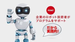Robo-BE 紹介ムービー