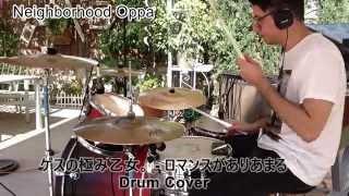 ゲスの極み乙女。 ロマンスがありあまる drum cover or Gesu no Kiwami ...