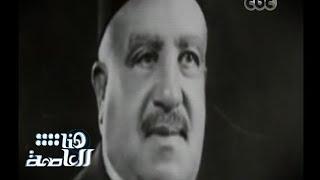 #هنا_العاصمة | فيلم قصير عن حياة الاقتصادي المصري الكبير طلعت حرب باشا