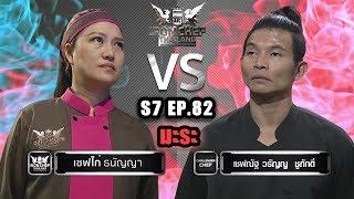Iron Chef Thailand | 20 ก.ค. 62 SS8 EP.88 | เชฟไก่ Vs เชฟณัฐ [มะระ]