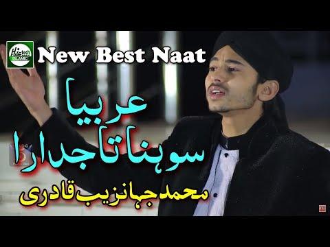 KADI ARBIYA SOHNEYA TAJDARA - MUHAMMAD JAHANZAIB QADRI - OFFICIAL HD VIDEO - HI-TECH ISLAMIC