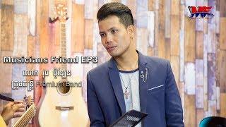 Musicians Friend EP3