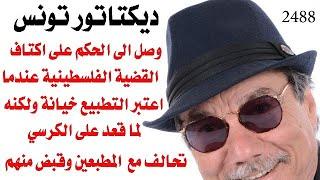د.اسامة فوزي # 2488 - ديكتاتور تونس وصل الى الحكم على اكتاف القضية الفلسطينية