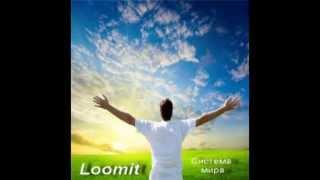 Loomit - Система мира