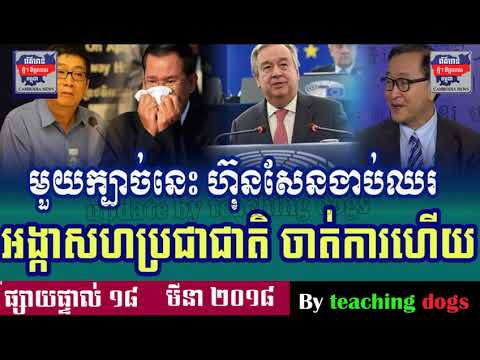 Cambodia News 2018 | VOA Khmer Radio 2018 | Cambodia Hot News | Morning, On Sunday 18 March 2018