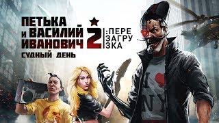 Петька и Василий Иванович 2: Судный день #2 (28.02.2019)