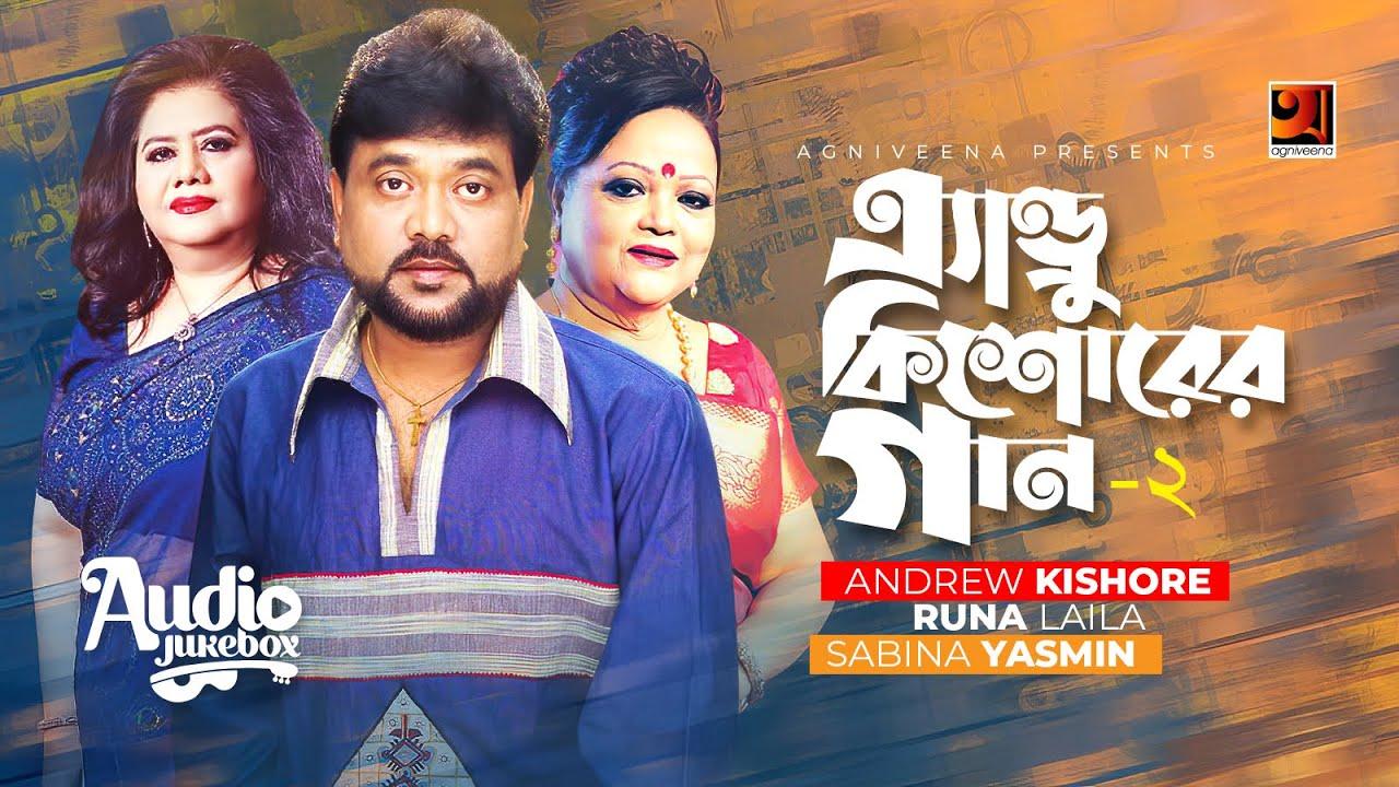 Andrew Kishore Er Gaan-2 | Andrew Kishore | Audio Jukebox | Evergreen Bengali Song | @G Series Music
