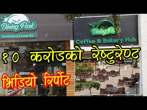 यस्तो छ १० करोडको रेष्टुरेण्ट, मासिक १ करोड आम्दानि Dining Park Restaurant in Kathmandu