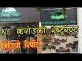 यस्तो छ १० करोडको रेष्टुरेण्ट Dining Park Restaurant in Kathmandu   Mero Online TV 