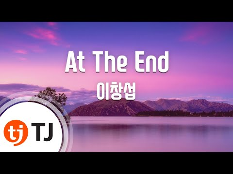 [TJ노래방] At The End - 이창섭 / TJ Karaoke