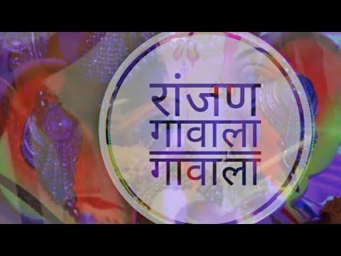 रांजण गावाला/Ranjan Gavala Gavala Mahaganpati Nandla/new Ganpati Song 2018/kartiki Barge Dj Song