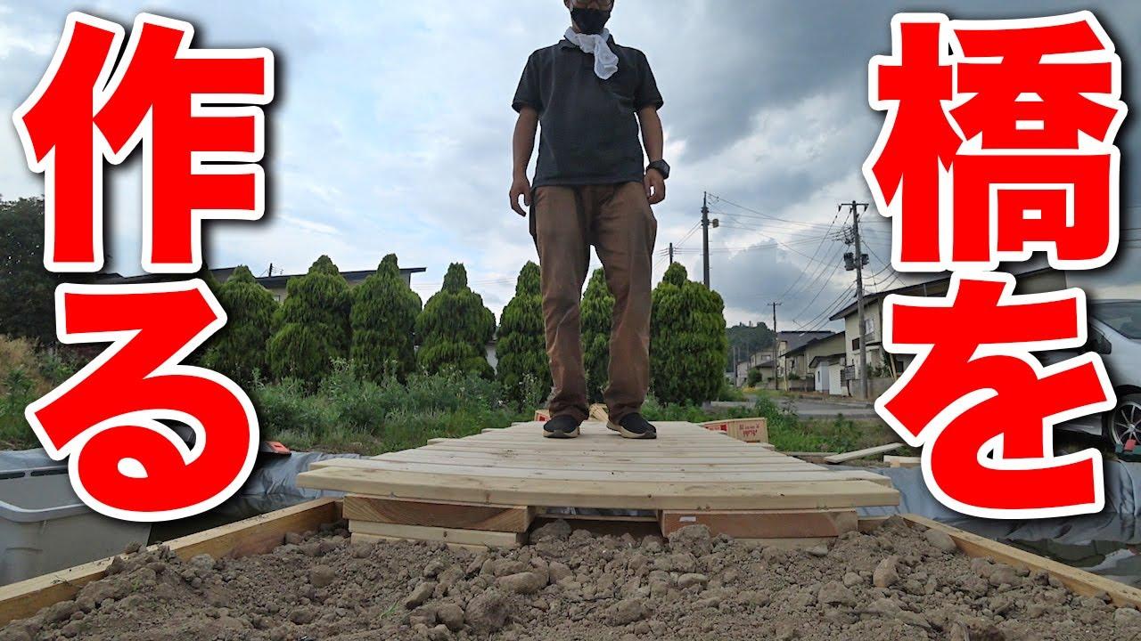 【土地借りて池作る】DIYで池中央にある島にかかる橋を作る