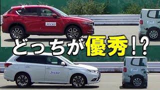 【マツダ 新型CX-5 vs 三菱 アウトランダーPHEV】自動ブレーキ どっちが優秀!?