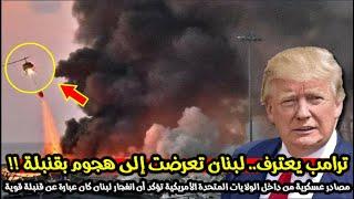 ترامب يقول بأن لبنان تعرضت إلى هجوم بقنبلة قوية ويؤكد بأن جنرالات عسكريين أكدوا له ذلك