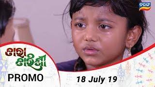 Tara Tarini   18 July 19   Promo   Odia Serial – TarangTV