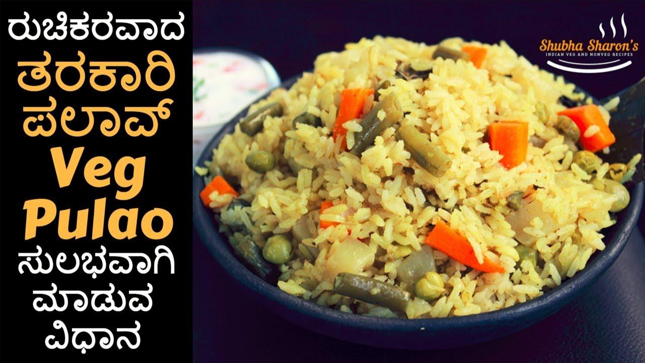 Veg pulao recipe in kannada pressure veg pulao recipe in kannada pressure cooker pulao kannada recipes sharons aduge forumfinder Images