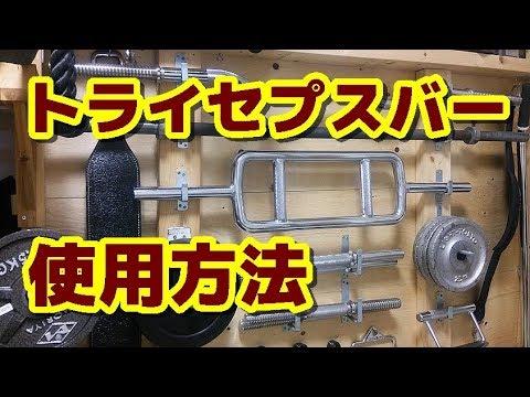 【筋トレ】トライセプスバーの使用方法・メリット