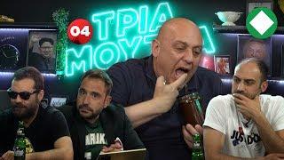 ΤΡΙΑ ΜΟΥΤΡΑ Late Night e04 - feat Κωστής Ραπτόπουλος | Luben TV