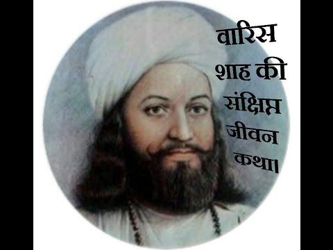 Brief biography of Waris Shah . (Hindi)