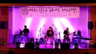 제6회 칠곡군 록 &재즈 페스티발 - 레드넥 - 역발산 기개세(삼청 Ver)