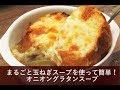 【超簡単!器に入れて焼くだけ。】オニオングラタンスープの作り方。まるごと玉ねぎ…