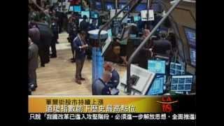 [華爾街股市持續上漲 道瓊指數創下歷史最高點位] 洛城18台晚間新聞 03052013