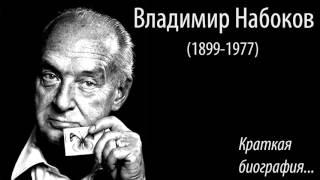 Владимир Набоков. Краткая биография