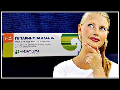 Топ 6 УДИВИТЕЛЬНЫХ свойств гепариновой мази для КРАСОТЫ и МОЛОДОСТИ кожи.