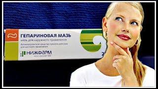 Топ 6 УДИВИТЕЛЬНЫХ свойств гепариновой мази для КРАСОТЫ и МОЛОДОСТИ кожи лица.