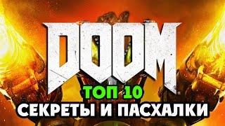 [ТОП] 10 секретов и пасхалок в Doom (2016)