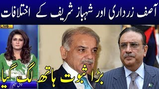 Shahbaz Sharif And Asif Zardari Differences Fully Exposed   Neo News