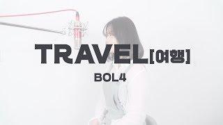 Download 볼빨간 사춘기 (BOL4) - 여행 COVER by YEN