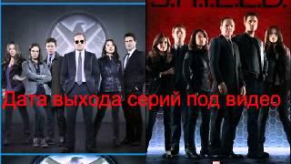 Агенты ЩИТ Marvel's Agents of S.H.I.E.L.D. Дата выхода серий смотреть онлайн