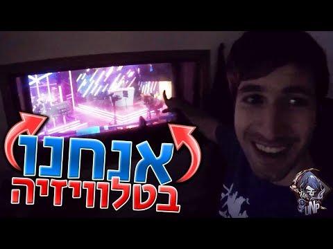יואנפי בטלוויזיה?! | הוולוג הראשון של יואנפי! | uNp Vlog #1
