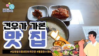 김영철의 동네한바퀴 안양 칡수제비 들꽃칡수제비 종갓집 며느리 가정집 식당