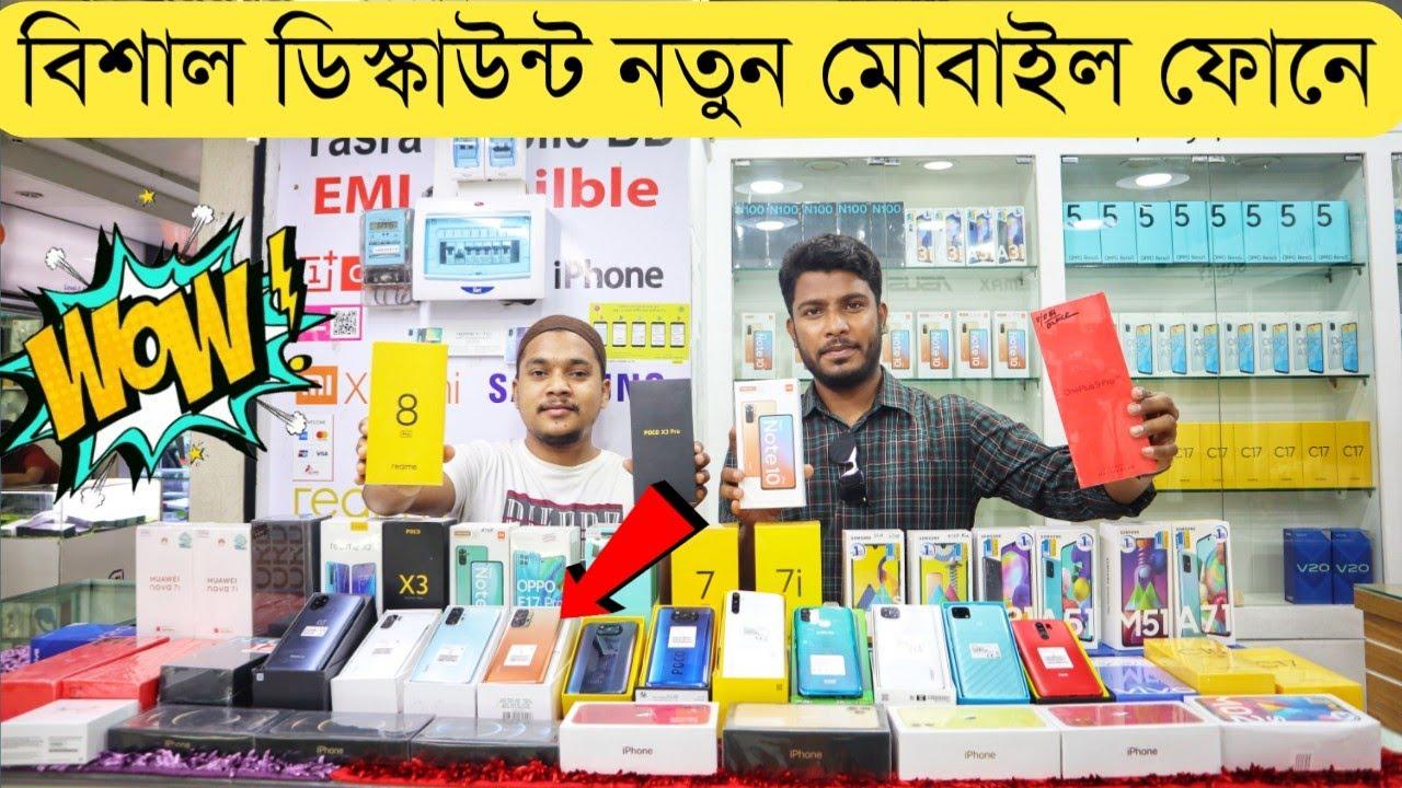 বিশাল ডিস্কাউন্ট নতুন মোবাইল ফোনে?mobile phone price in BD 2021?Dhaka BD Vlogs