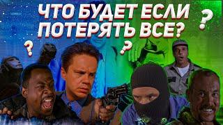ТРЕШ-ОБЗОР на фильм НЕЧЕГО ТЕРЯТЬ(как легко слететь с катушек)