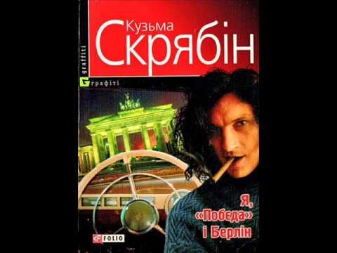 Кузьма Скрябін - Я, Побєда і Берлін (аудіокнига)
