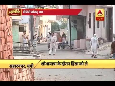 Saharanpur Clash: FIR on BJP MP Raghav Lakhanpal Sharma for carrying out shobha yatra with