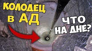 УЧЕННЫЕ раскопали КОЛОДЕЦ В АД