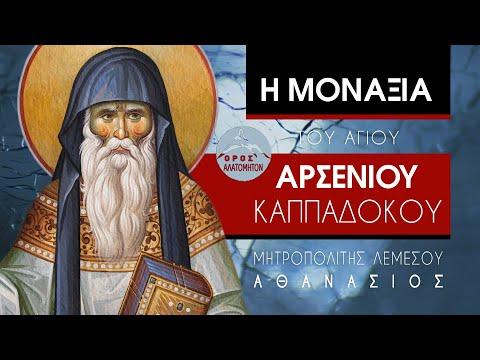 Η μοναξιά του αγίου Αρσενίου του Καππαδόκου - Μητροπολίτης Λεμεσού Αθανάσιος