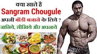 Indian Bodybuilding Superstar - Sangram Chougule's Diet and Supplement Plan   Celebrity Diet Plan
