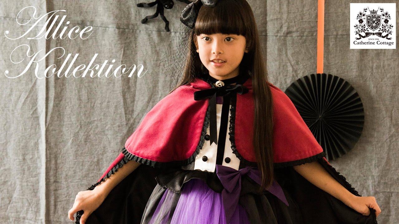 かわいいハロウィン用 ロングマント 子供ドレスのキャサリンコテージ kids cosplay , YouTube