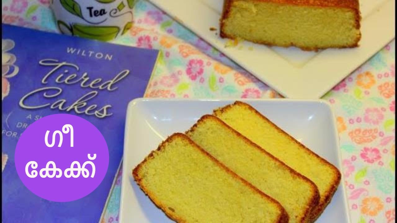 Cake Recipes In Malayalam Video: ഗീ കേക്ക്