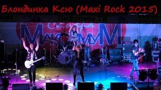 Блондинка Ксю (Самара, Maxi Rock 2015)