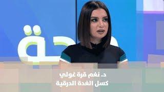 د. نغم قرة غولي - كسل الغدة الدرقية
