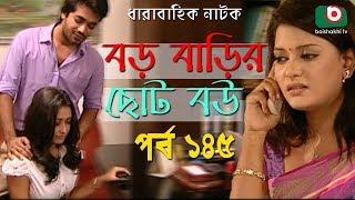 Bangla Natok   Boro Barir Choto Bou   EP-145   Shampa Reza, Gazi Rakayet, Tamalika Karmakar