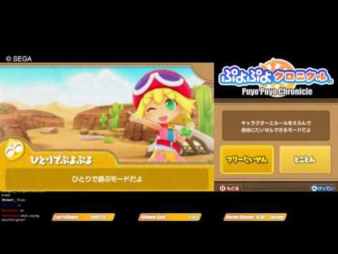 Puyo Puyo Chronicle Gameplay - First Look
