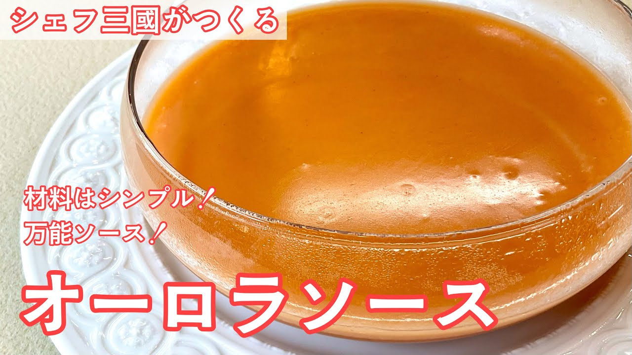 #400『オーロラソース』トマト風味のベシャメルソース!|シェフ三國の簡単レシピ